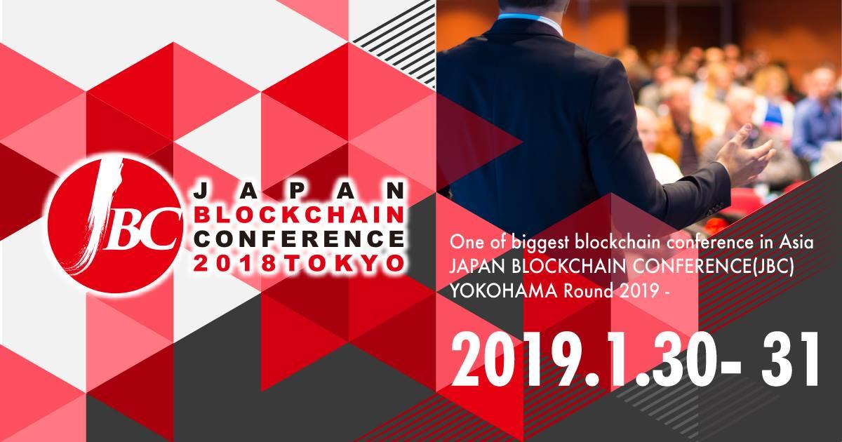 ジャパンブロックチェーンカンファレンス JAPAN BLOCKCHAIN CONFERENCE(JBC)
